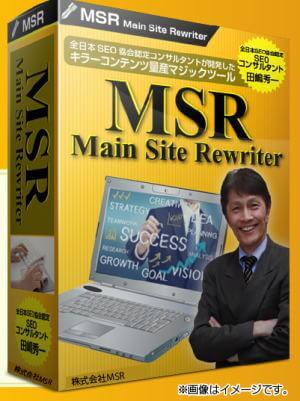 【S教材】MSR(メイン・サイト・リライター)の特典付きレビュー