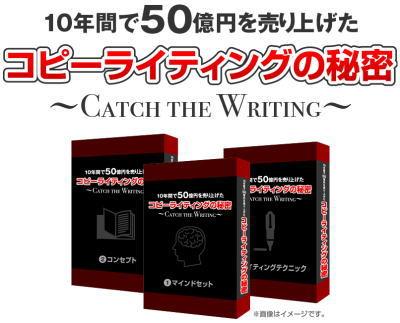 【S級商材】キャッチザライティング(catch the Writing)の特典付きレビュー